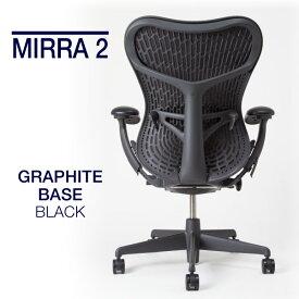 【即納在庫有】ハーマンミラー ミラ2チェア グラファイトベース グラファイトフレーム グラファイト&ブラックカラー MRF123AWAFAJG1BBG18M17BK1A703 在宅勤務 在宅ワーク テレワーク 椅子 イス