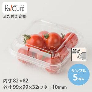 【サンプル商品:VAH-8】青果 容器 業務用 ミニトマト トマト 青果物 野菜 果物 青果用 フルーツ 少量 透明 出荷 出荷用パック プラスチック容器 食品包材 とまと みにとまと ケース販売 日本