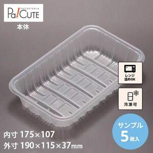 【サンプル商品】【商品名:MT-52】【商品番号:10616100】冷凍食品 容器 業務用 冷凍OK 冷凍可 プラスチック容器 日本製 レンジOK 電子レンジOK 電子レンジ対応
