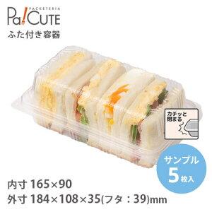 【サンプル商品:SW−50(OPS)(1200)】サンドイッチ 容器 サンドウィッチ 製パン パン 業務用 テイクアウト 使い捨て容器 プラスチック容器 トレー パック おしゃれ 袋 弁当 日本製 フードパック