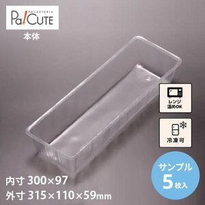 【サンプル商品】【商品名:NP-8】【商品番号:10701000】冷凍食品 容器 業務用 冷凍OK 冷凍可 プラスチック容器 日本製 レンジOK 電子レンジOK 電子レンジ対応