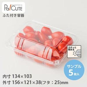 【サンプル商品:フルティカパック VA-25】青果 容器 業務用 ミニトマト トマト 青果物 野菜 果物 青果用 フルーツ 少量 透明 出荷 出荷用パック プラスチック容器 食品包材 とまと みにとま