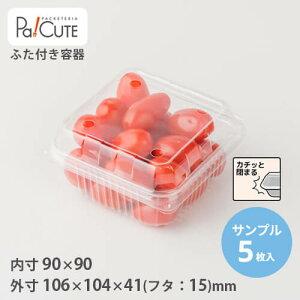 【サンプル商品:VA−30R(OPS.25)】青果 容器 業務用 ミニトマト トマト 青果物 野菜 果物 青果用 フルーツ 少量 透明 出荷 出荷用パック プラスチック容器 食品包材 とまと みにとまと ケー