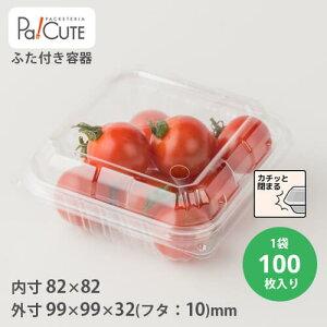 【VAH-8】【枚単価 12円×100枚】青果 容器 業務用 使い捨て ミニトマト トマト 青果物 野菜 果物 青果用 フルーツ 少量 透明 出荷 出荷用パック プラスチック容器 食品包材 とまと みにとまと