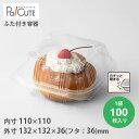 【商品名:SW−200】【商品番号:20453200】マリトッツォ サンドイッチ 容器 サンドウィッチ 製パン パン 業務用 個人…
