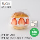 【商品名:ACP−250(穴なし)】【商品番号:20520601】マリトッツォ ハンバーガー サンドイッチ 容器 サンドウィッチ…