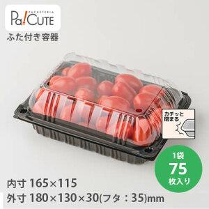 【VA−400(黒窓付)】【枚単価 29円×75枚】青果 容器 業務用 使い捨て ミニトマト トマト 青果物 野菜 果物 青果用 フルーツ 少量 透明 出荷 出荷用パック プラスチック容器 食品包材 とまと