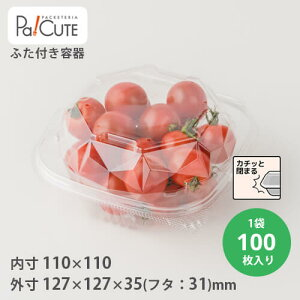 【ACP−253(穴あき)】【枚単価 23.5円×100枚】青果 容器 業務用 使い捨て ミニトマト トマト 青果物 野菜 果物 青果用 フルーツ 少量 透明 出荷 出荷用パック プラスチック容器 食品包材 とまと