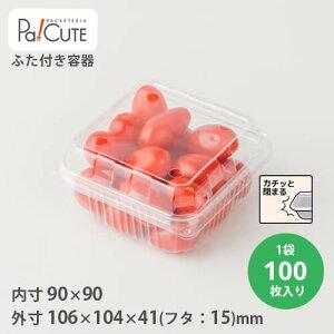 【VA−30R(OPS.25)】【枚単価 14円×100枚】青果 容器 業務用 使い捨て ミニトマト トマト 青果物 野菜 果物 青果用 フルーツ 少量 透明 出荷 出荷用パック プラスチック容器 食品包材 とまと