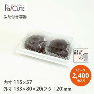 【商品名:SW-38(白)】【商品番号:30126023】和菓子容器 業務用 デザート テイクアウト 使い捨て容器 プラスチック容器 トレー パック おしゃれ お取り寄せ 紙 上生菓子 生菓子 日本製