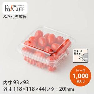 【VA-200S(OPS)】【枚単価 12.5円×1000枚】青果 容器 業務用 使い捨て ミニトマト トマト 青果物 野菜 果物 青果用 フルーツ 少量 透明 出荷 出荷用パック プラスチック容器 食品包材 とまと みに