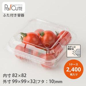 【VAH-8】【枚単価 8.2円×2400枚】青果 容器 業務用 使い捨て ミニトマト トマト 青果物 野菜 果物 青果用 フルーツ 少量 透明 出荷 出荷用パック プラスチック容器 食品包材 とまと みにとまと