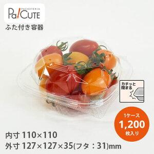 【ACP−253(穴あき)】【枚単価 16円×1200枚】青果 容器 業務用 使い捨て ミニトマト トマト 青果物 野菜 果物 青果用 フルーツ 少量 透明 出荷 出荷用パック プラスチック容器 食品包材 とまと