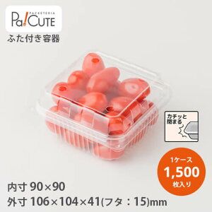 【VA−30R(OPS.25)】【枚単価 9.5円×1500枚】青果 容器 業務用 使い捨て ミニトマト トマト 青果物 野菜 果物 青果用 フルーツ 少量 透明 出荷 出荷用パック プラスチック容器 食品包材 とまと