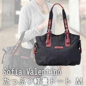 Sofia Valentino たっぷり軽量トート M/軽量/トートバッグ/たくさん入る/軽い/小さめ/普段使い/ポケットいっぱい/sofiavalentino/汚れにくい【楽フェス_ポイント10倍】P15Aug15