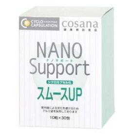【代引不可】ナノサポート シクロカプセル化・スムースUP【HLS_DU】【RCP】【軽税】/送料無料