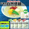 Natural feeling noodles (4 for each five meals of taste set )10P28oct13)
