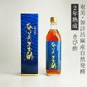 あまみきび酢 JAあまみ農業協同組合製造 きび酢700ml 加計呂麻島を始め奄美諸島の良質なサトウキビ100%原材料使用…