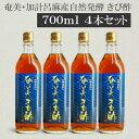 あまみきび酢 JAあまみ農業協同組合製造 きび酢700ml 4本セット 加計呂麻島を始め奄美諸島の良質なサトウキビ100%…