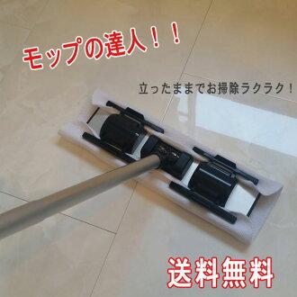 Guru / MOP standing / dust-rag and wipe down the / MOP vacuum / MOP guru / rag / clean / wipe with cloth, wood flooring, floor, floor surface / dirt / housekeeping / cleaning / useful toy / floor MOP and floor MOP / MOP / cleaning equipment //10P11Apr15
