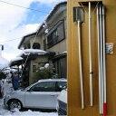 多機能ニュー雪降ろし&雪庇落とし 6mサイズ 簡単に雪・雪庇降ろし・ケガ事故もダウン・軽量で持ち歩きも便利【HLS_D…