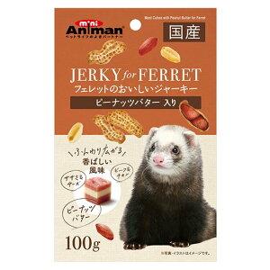 『 フェレットのおいしいジャーキー 100g ピーナッツバター入り 』 (株)ドギーマンハヤシ おやつ