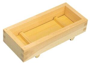 押しずし型【大:212x76x47mm】木製:ひのき 押し寿司 寿司型 枠 すし 和食 サバ寿司 お祝い こどもの日 定番 おすすめ 四角 長方形 すしケーキ 寿司ケーキ こいのぼり