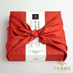 【久世福商店】久世福特選 彩り米菓 100g 【貼り箱・風呂敷包】