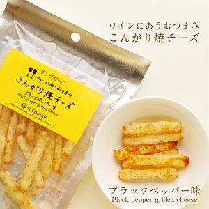 【サンクゼール】ワインに合うおつまみこんがり焼チーズ【ブラックペッパー味】30g