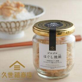 【久世福商店】ゴロゴロほぐし焼鮭 80g