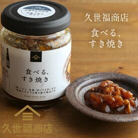 ★テレビ放映されました★【久世福商店】食べる、すき焼き 130g