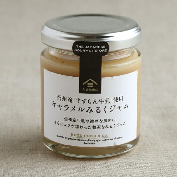 【久世福商店】信州すずらん牛乳キャラメルみるくジャム 100g
