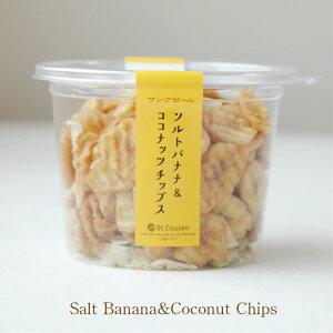 【サンクゼール】ソルトバナナ&ココナッツチップス 160g