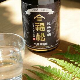 【久世福商店・日本酒】純米吟醸 福松 720ml