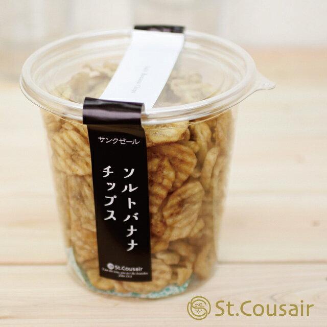 【サンクゼール】ソルトバナナチップス 210g