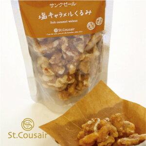 【サンクゼール】【ナッツのおやつ】塩キャラメルくるみ45g
