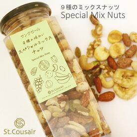【サンクゼール】9種の味わいスペシャルミックスナッツ300g