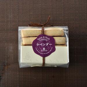 【サンクゼール】スパイス&ハーブクッキー ラベンダー