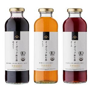 オーガニック飲む酢(赤ぶどう、りんご、ざくろ) 3本まとめ買い【のし・ラッピング・化粧箱詰め不可】