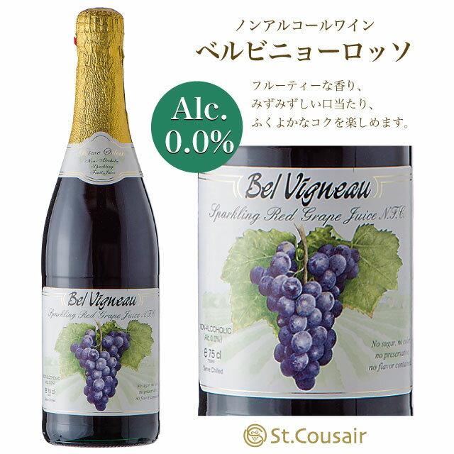 サンクゼール【ノンアルコールワイン】ベルビニョー・ロッソ(赤)【微発泡】750ml