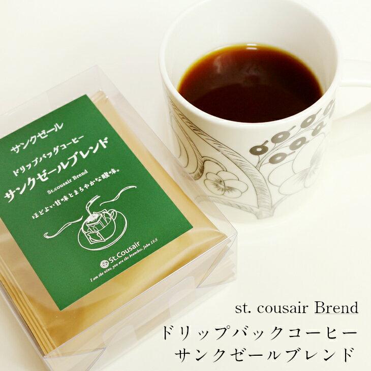 【サンクゼール】ドリップバッグコーヒー【サンクゼールブレンド】8g×5P