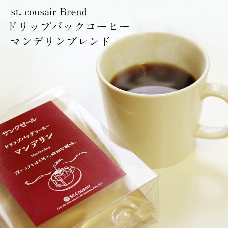 【サンクゼール】ドリップバッグコーヒー【マンデリン】8g×5P