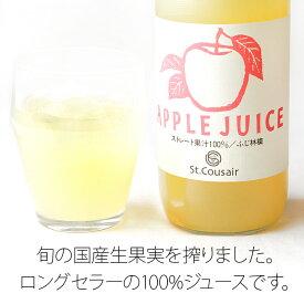 【サンクゼール】信州産フルーツジュースふじ林檎 1000 ml