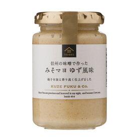 【久世福商店】信州の味噌で作ったみそマヨ ゆず風味170g