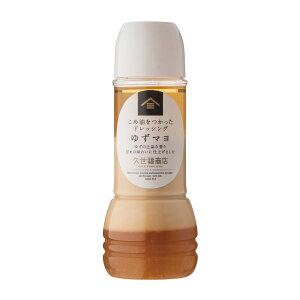 【久世福商店】こめ油をつかったドレッシング ゆずマヨ 280ml