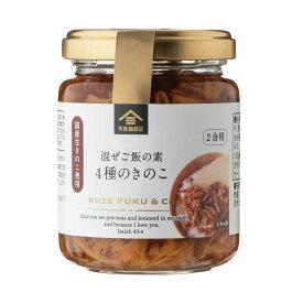 混ぜご飯の素 4種のきのこ130g
