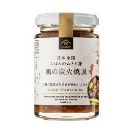 日本全国ごはんのおとも旅「鶏の炭火焼き風」135g 【大豆ミート使用】