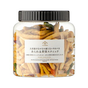 【久世福商店】久世福のなかなか減らないやみつきあられ&野菜スティック 250g