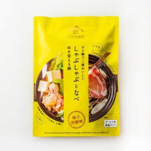 ひと鍋で二度美味しい しゃぶしゃぶとなべ 柚子胡椒 110g
