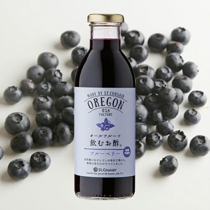 【サンクゼール】OREGONオールフルーツ飲むお酢。【ブルーベリー】460ml